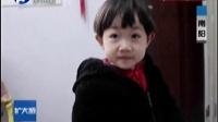 河南电视台都市报道:南阳爸爸像怪兽 但是我不怕