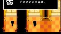 【苍梦制作】传说之下 sans