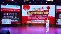 2017白山网络春晚