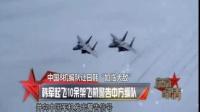 韩军起飞10余架战机警告中国军机编队