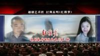 越剧艺术团经典系列《红楼梦》