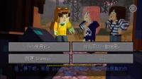 我的世界 故事模式 真凶的故事 Minecraft 游戏 解说