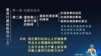 普贤行愿品初机导引(上)02—— 智圆法师 讲述