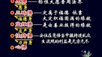普贤行愿品讲记01(智圆法师)