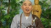 华严经讲记-世主妙严品第一(超清版)-0198