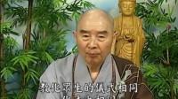 华严经讲记-世主妙严品第一(超清版)-0200