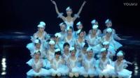 【雪】芭蕾舞 儿童舞蹈 凤舞重歌2017少儿春晚