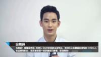 第19届上海电影节 CJ娱乐发布会 金秀贤祝贺视频