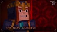 我的世界 故事模式 拒之门外 Minecraft