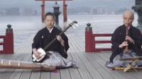 【邦乐·三曲】「融」菊圣公一 石川利光 山本春能 演奏