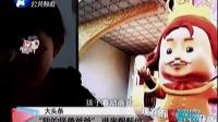 河南电视台公共频道:南阳爸爸患病 三岁萌娃戏称怪兽爸爸