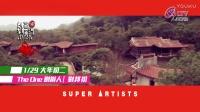 2017春节特别节目《创艺多脑河》预告
