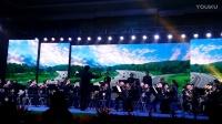 裕安区春节晚会(3)《铜管合奏》
