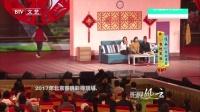 揭秘2017年北京台春晚幕后 170125