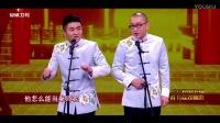 苗阜王声安徽卫视春节联欢晚会2017相声《鸡年说鸡》
