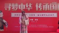 《凤还巢》日前领了严亲命  济宁马安伟 科达宝光华夏·全国第三届京剧票友艺术节
