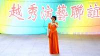 广州市越秀演艺联谊会和老演员联谊会喜迎新春文艺演出 · 女声独唱《吐鲁番的葡萄熟了》