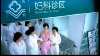 广州仁爱医院2008年某广告·形象宣传片《自信·科室篇》