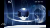 新疆卫视00:30新闻片头(2010-2012)