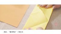 東西物语 创意折纸 — 收纳盒2