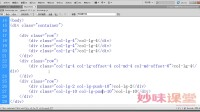 Bootstrap教程4