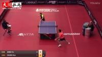 周雨vs尚坤【2017匈牙利乒乓球公开赛】周雨遭横扫