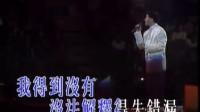 一生何求-陈百强(Live)