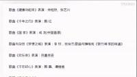 2017央视春晚节目单曝光 少数民族小品首亮相