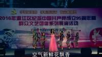朱定长红歌团视频《我为温江把歌唱》