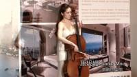 康妮媚 小提琴&大提琴 地產發表會開場