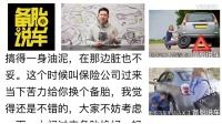 """【备胎说车:《这些买车险送的""""免费服务"""",春节时候可能帮上大忙》】"""