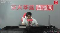 2016-08-07 京天华盛 答疑解惑电脑硬件知识