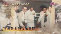 2017春节特别节目《国宝档案-台湾茶业的心脏》预告