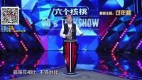 王自健妙语连珠 总结各地春节习俗 170126