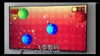 [原创]2017 Kinect2 真人星球跳跃、跑酷体感游戏-春节版