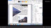 Wps office公共软件第三集