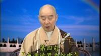 华严经讲记-世主妙严品第一(超清版)-0519a
