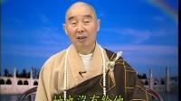 华严经讲记-世主妙严品第一(超清版)-0519b