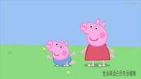 ❤会员专享❤  最棒的英语启蒙课 粉红小猪佩奇  ⑧ Peppa Pig 跳远比赛 重在参与