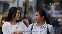 台湾人这样看大陆:不要总看别人缺点