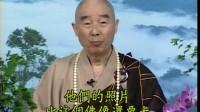 华严经讲记-如来现相品第二(超清版)-0560b