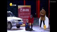蔡明李建華遼寧衛視2017春晚小品《看車》