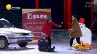 蔡明李建華于洋密密 2017遼寧春晚小品《看車》