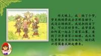 7.五年级上册_汉语_日记两则_伊荣