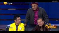 赵四 辽宁卫视2017春晚小品《最佳合伙人》