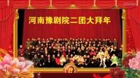新年到,河南豫剧院二团全体演职人员给大家拜年啦