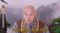 净空法师《2017新春贺词-念佛最善》