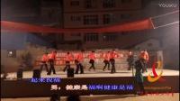天星五街道广场舞(健康是福)