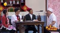 宋小寶程野大城子 2017年春晚小品《烤串》
