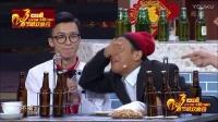宋小宝刘能程野等 2017年辽宁春晚小品《烤串》